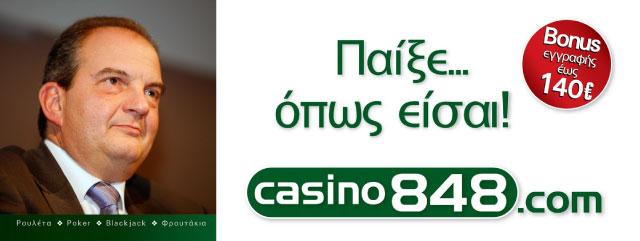 Κωνσταντίνε Καραμανλή παίξε όπως είσαι (casino848.com)