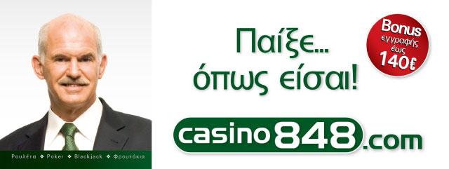 Γιώργος Παπανδρέου, πρωθυπουργός της Ελλάδος
