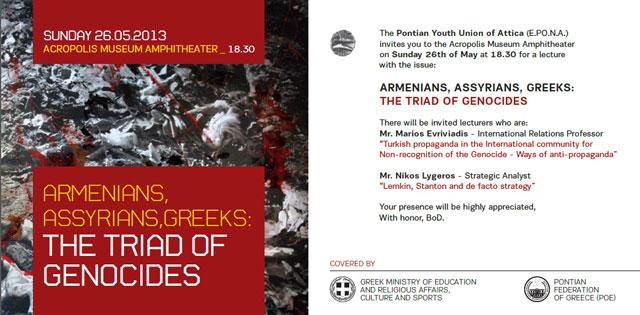 Εκδήλωση στο μουσείο της Ακρόπολης